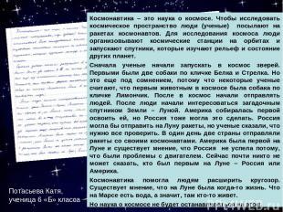 Космонавтика – это наука о космосе. Чтобы исследовать космическое пространство л