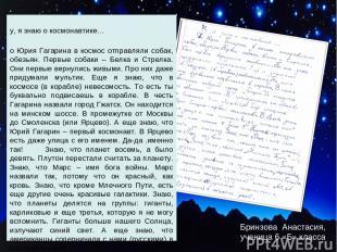 Бринзова Анастасия, ученица 6 «Б» класса Ну, я знаю о космонавтике… До Юрия Гага