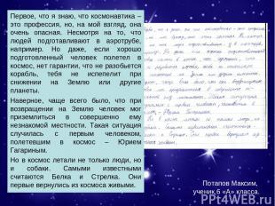 Потапов Максим, ученик 6 «А» класса. Первое, что я знаю, что космонавтика – это