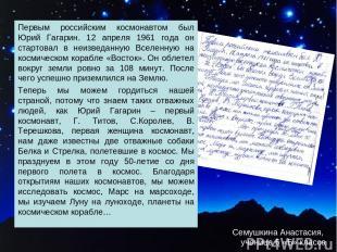 Семушкина Анастасия, ученица 6 «Б» класса Первым российским космонавтом был Юрий