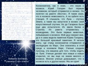 Бабаева Виктория, ученица 6 «Б» класса Космонавтика, как я знаю, - это наука о к