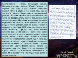 Космонавтика – наука, изучающая космос. Первым в космос полетел Юрий Гагарин. 12