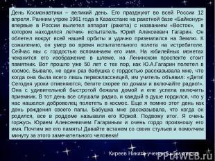 День Космонавтики – великий день. Его празднуют во всей России 12 апреля. Ранним