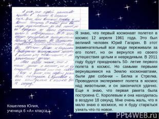 Я знаю, что первый космонавт полетел в космос 12 апреля 1961 года. Это был велик