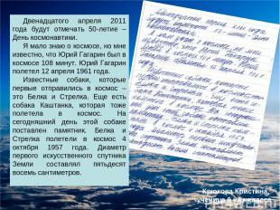 Двенадцатого апреля 2011 года будут отмечать 50-летие – День космонавтики. Я мал