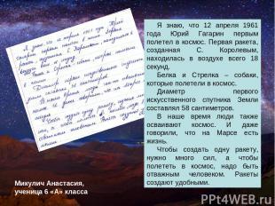 Я знаю, что 12 апреля 1961 года Юрий Гагарин первым полетел в космос. Первая рак