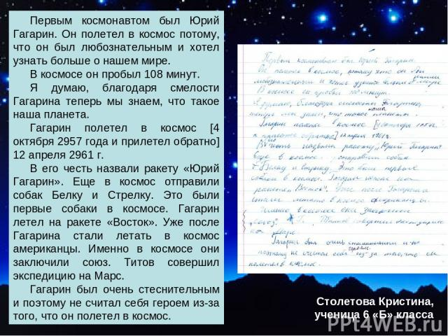 Первым космонавтом был Юрий Гагарин. Он полетел в космос потому, что он был любознательным и хотел узнать больше о нашем мире. В космосе он пробыл 108 минут. Я думаю, благодаря смелости Гагарина теперь мы знаем, что такое наша планета. Гагарин полет…