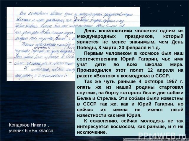 День космонавтики является одним из международных праздников, который является не менее значимым, чем День Победы, 8 марта, 23 февраля и т.д. Первым человеком в космосе был наш соотечественник Юрий Гагарин, чье имя учат дети во всех школах мира. Про…