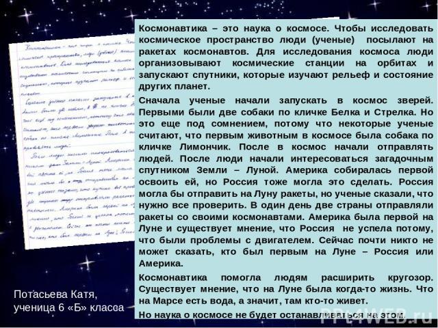 Космонавтика – это наука о космосе. Чтобы исследовать космическое пространство люди (ученые) посылают на ракетах космонавтов. Для исследования космоса люди организовывают космические станции на орбитах и запускают спутники, которые изучают рельеф и …