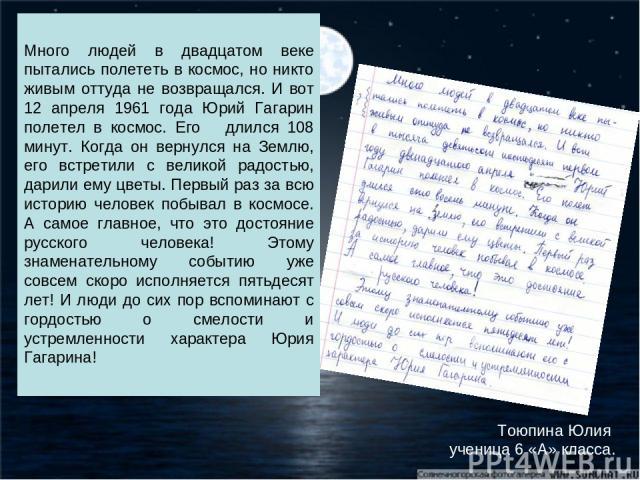 Много людей в двадцатом веке пытались полететь в космос, но никто живым оттуда не возвращался. И вот 12 апреля 1961 года Юрий Гагарин полетел в космос. Его длился 108 минут. Когда он вернулся на Землю, его встретили с великой радостью, дарили ему цв…