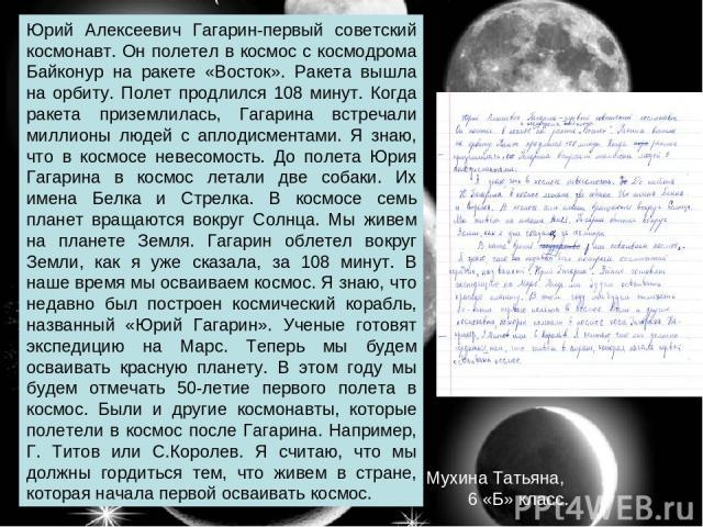 Юрий Алексеевич Гагарин-первый советский космонавт. Он полетел в космос с космодрома Байконур на ракете «Восток». Ракета вышла на орбиту. Полет продлился 108 минут. Когда ракета приземлилась, Гагарина встречали миллионы людей с аплодисментами. Я зна…