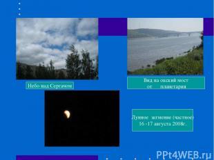 Небо над Сергачом Вид на окский мост от планетария Лунное затмение (частное) 16