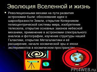 Эволюция Вселенной и жизнь Революционными вехами на пути развития астрономии был