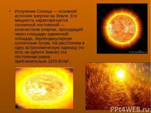 Излучение Солнца— основной источник энергии на Земле. Его мощность характеризуе