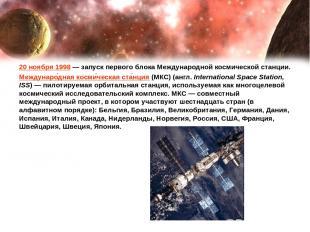 20 ноября 1998— запуск первого блока Международной космической станции. Междуна