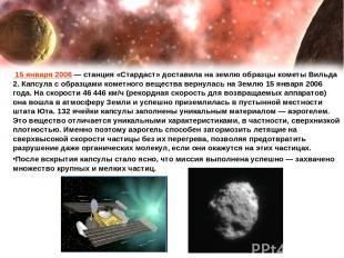 15 января 2006— станция «Стардаст» доставила на землю образцы кометы Вильда 2.