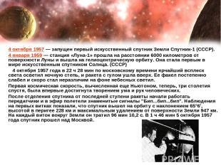 4 октября 1957— запущен первый искусственный спутник Земли Спутник-1 (СССР). 4