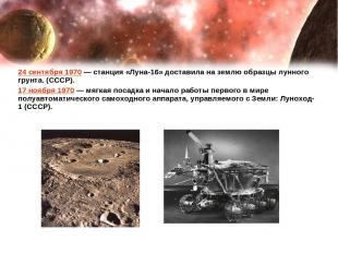 24 сентября 1970— станция «Луна-16» доставила на землю образцы лунного грунта.