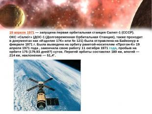 19 апреля 1971— запущена первая орбитальная станция Салют-1 (СССР). ОКС «Салю т