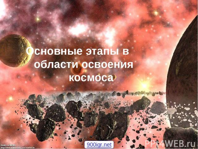 Основные этапы в области освоения космоса  900igr.net