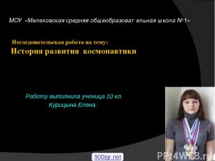 МОУ «Мелеховская средняя общеобразовательная школа №1» Исследовательская работа