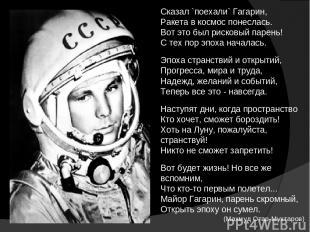 Сказал `поехали` Гагарин, Ракета в космос понеслась. Вот это был рисковый парень