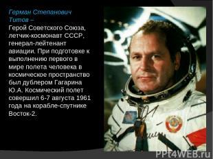 Герман Степанович Титов – Герой Советского Союза, летчик-космонавт СССР, генерал