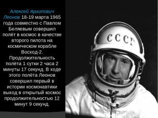 Алексей Архипович Леонов 18-19 марта 1965 года совместно с Павлом Беляевым совер