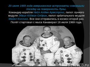 20 июля 1969 года американские астронавты совершили посадку на поверхность Луны.