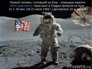 Первый человек, ступивший на Луну, - командир корабля Нейл Армстронг. Армстронг