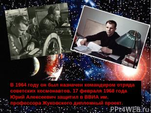 В 1964 году он был назначен командиром отряда советских космонавтов. 17 февраля