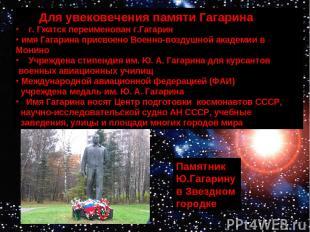 Памятник Ю.Гагарину в Звездном городке Для увековечения памяти Гагарина г. Гжатс