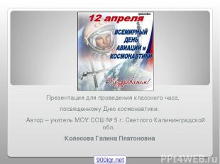 Презентация для проведения классного часа, посвященному Дню космонавтики. Автор