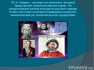 Ю. А. Гагарин – частица того монолита, который представляет собой российский нар