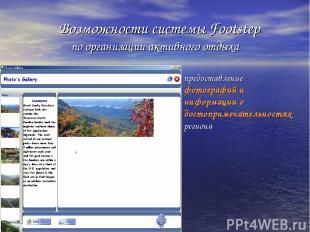 предоставление фотографий и информации о достопримечательностях региона Возможно