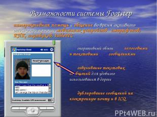 оперативный обмен голосовыми и текстовыми сообщениями озвучивание текстовых сооб