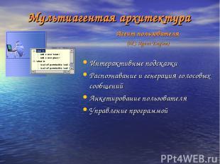 Агент пользователя (MS Agent Engine) Интерактивные подсказки Распознавание и ген