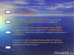 Перспективы развития системы Footstep экспертная система, которая дает рекоменда