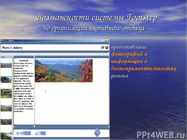 предоставление фотографий и информации о достопримечательностях региона Возможности системы Footstep пo организации активного отдыха