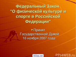 """Федеральный Закон """"О физической культуре и спорте в Российской Федерации"""" Принят"""