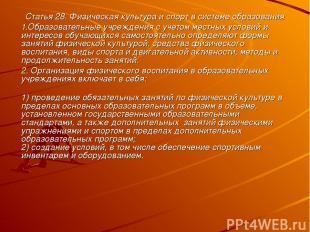 Статья 28. Физическая культура и спорт в системе образования Образовательные учр