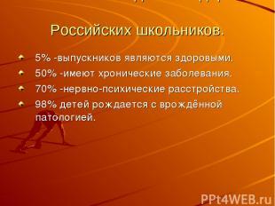 Статистические данные здоровья Российских школьников. 5% -выпускников являются з