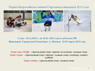 Первая Всероссийская зимняя Спартакиада инвалидов 2013 года I этап – 01.11.2012