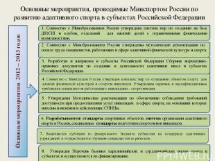 Основные мероприятия, проводимые Минспортом России по развитию адаптивного спорт