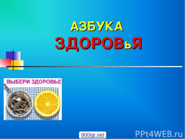 АЗБУКА ЗДОРОВьЯ 900igr.net