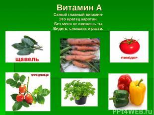 Витамин А Самый главный витамин- Это братец каротин. Без меня не сможешь ты Виде