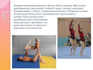 Занятия акробатикой нравятся детям любого возраста. Выполнение акробатических уп