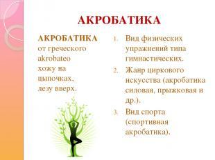 АКРОБАТИКА АКРОБАТИКА от греческого akrobateo хожу на цыпочках, лезу вверх. Вид