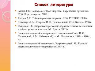 Список литературы Зайцев Г.К., Зайцев А.Г. Твое здоровье. Укрепление организма.