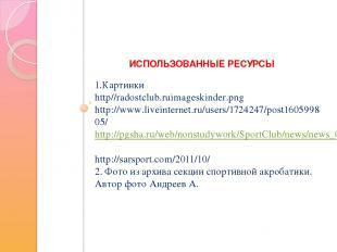 1.Картинки http//radostclub.ruimageskinder.png http://www.liveinternet.ru/users/
